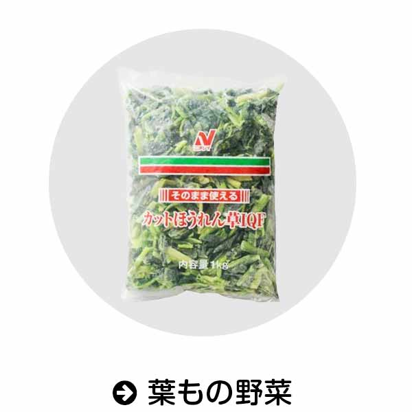 Amazon|葉もの野菜