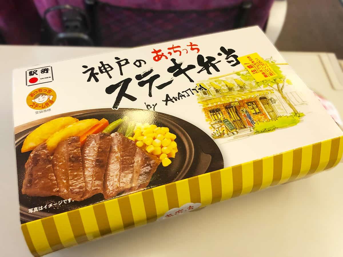 東京 東京駅 駅弁屋 祭 グランスタ店 神戸のあっちっちステーキ弁当