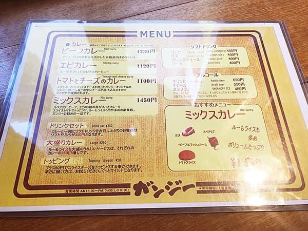 東京 新宿 ガンジー|メニュー