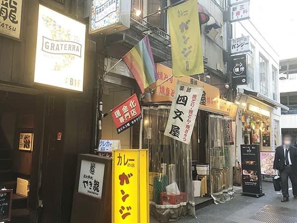 東京 新宿 ガンジー|外観