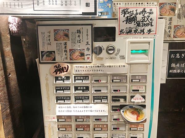 東京 高田馬場 鶏そば 三歩一|券売機
