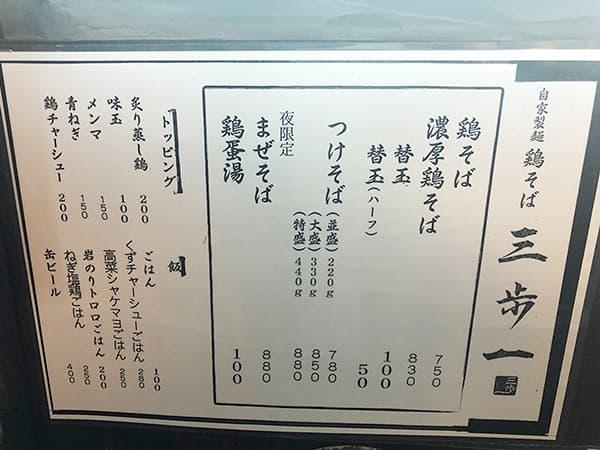 東京 高田馬場 鶏そば 三歩一|メニュー