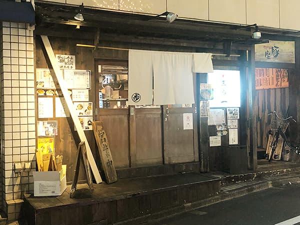 東京 高田馬場 鶏そば 三歩一|外観