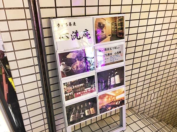 東京 上野 心洗庵|看板