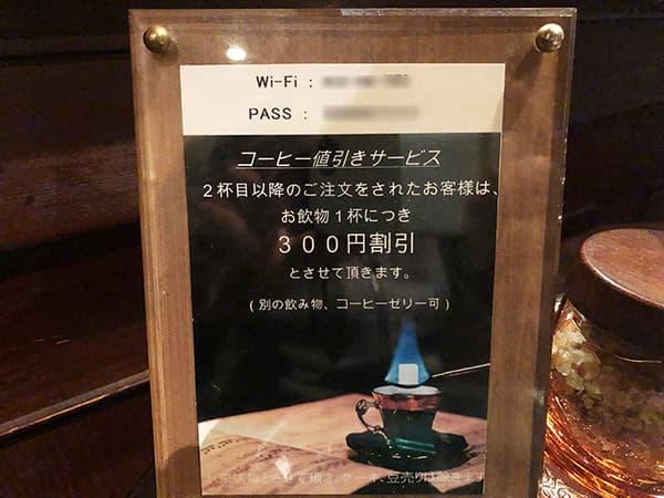 東京 池袋 皇琲亭|サービス
