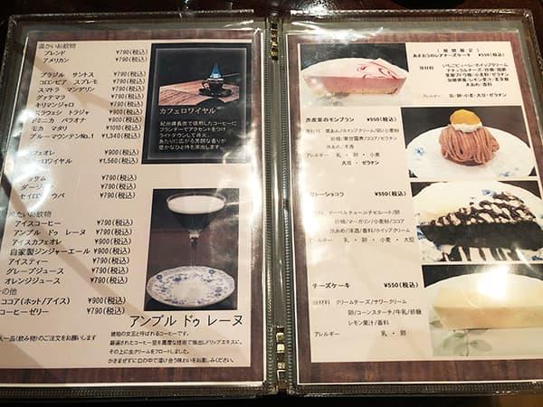 東京 池袋 皇琲亭|メニュー