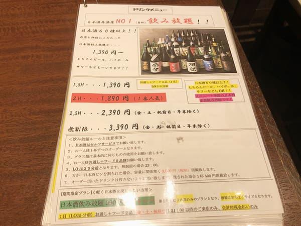 東京 池袋 47都道府県の日本酒勢揃い 富士喜商店 池袋本店|飲み放題メニュー