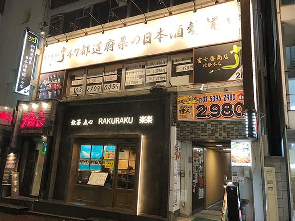東京 池袋 47都道府県の日本酒勢揃い 富士喜商店 池袋本店|外観