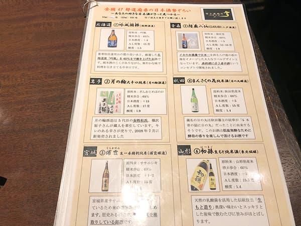 東京 池袋 47都道府県の日本酒勢揃い 富士喜商店 池袋本店|日本酒メニュー