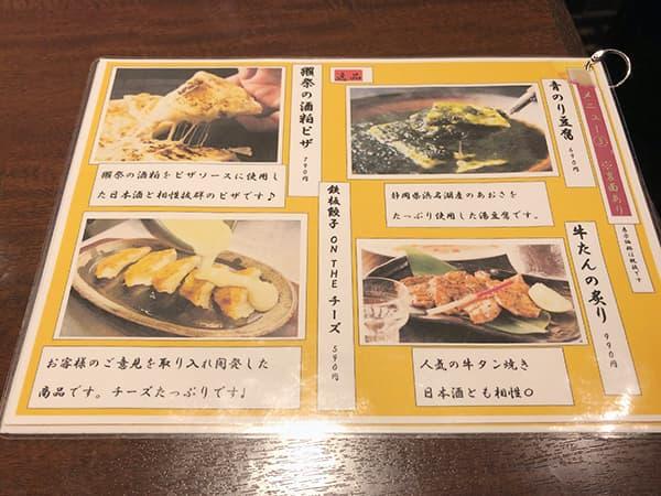 東京 池袋 47都道府県の日本酒勢揃い 富士喜商店 池袋本店|メニュー