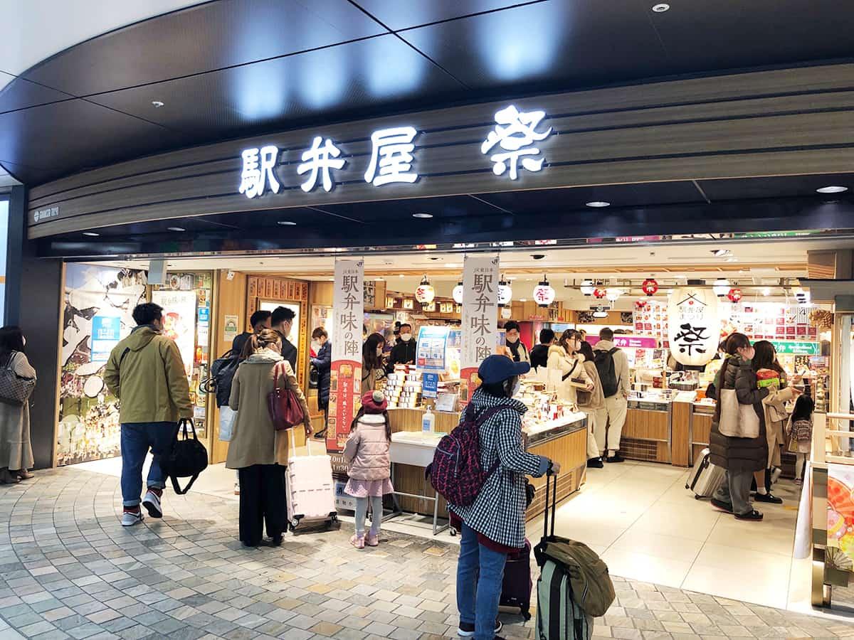 東京 東京駅 駅弁屋 祭 グランスタ店|外観