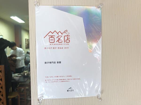 栃木 宇都宮 香蘭|食べログ100名店