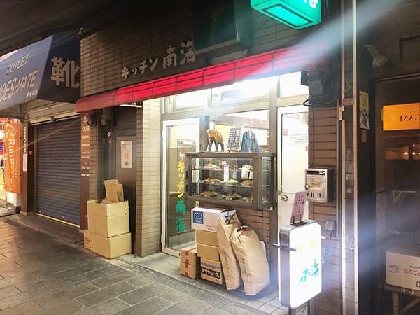 東京 神保町 キッチン南海|外観