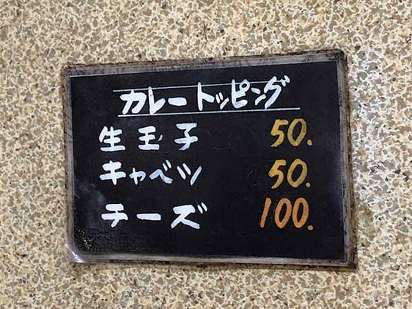 東京 神保町 キッチン南海|メニュー