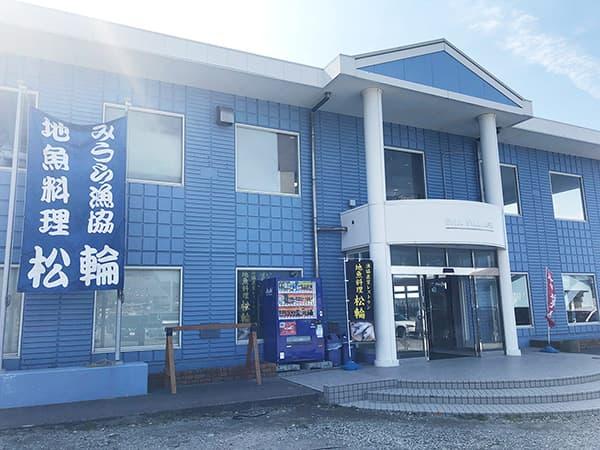 神奈川 三浦 松輪 外観