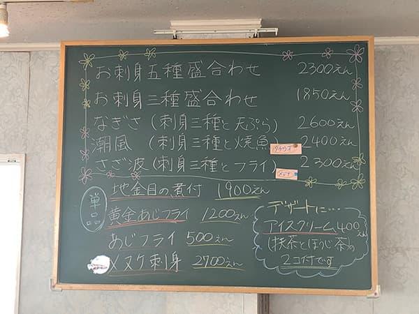 神奈川 三浦 松輪 メニュー