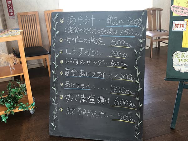 神奈川 三浦 松輪|メニュー