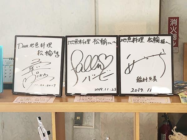 神奈川 三浦 松輪 サイン色紙
