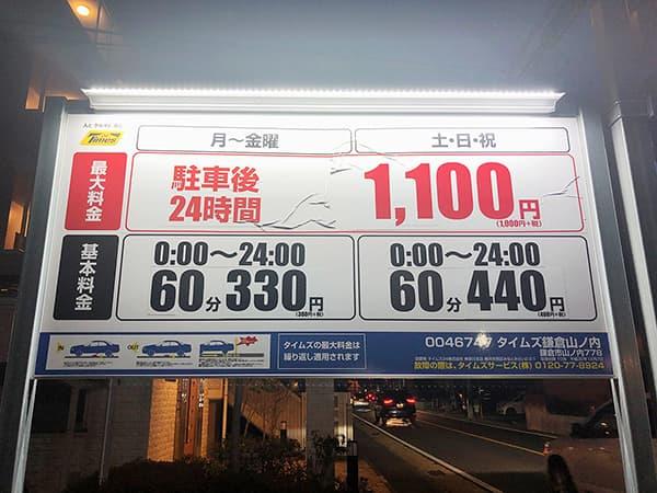 神奈川 鎌倉 航 北鎌倉|コインパーキング
