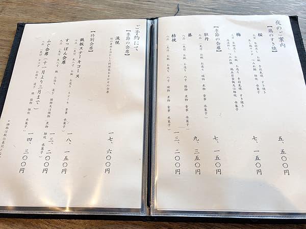 東京 上野 韻松亭|メニュー