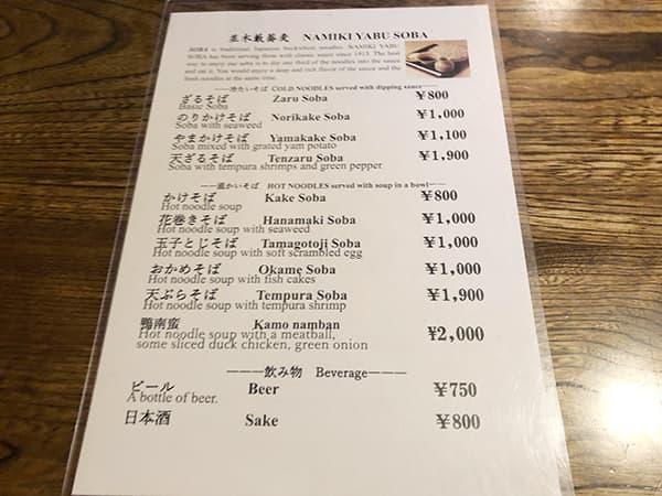 東京 浅草 並木藪蕎麦|メニュー