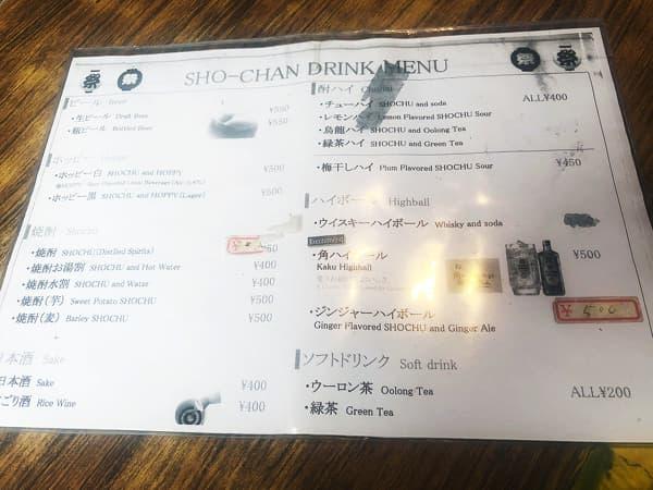 東京 浅草 正ちゃん|メニュー