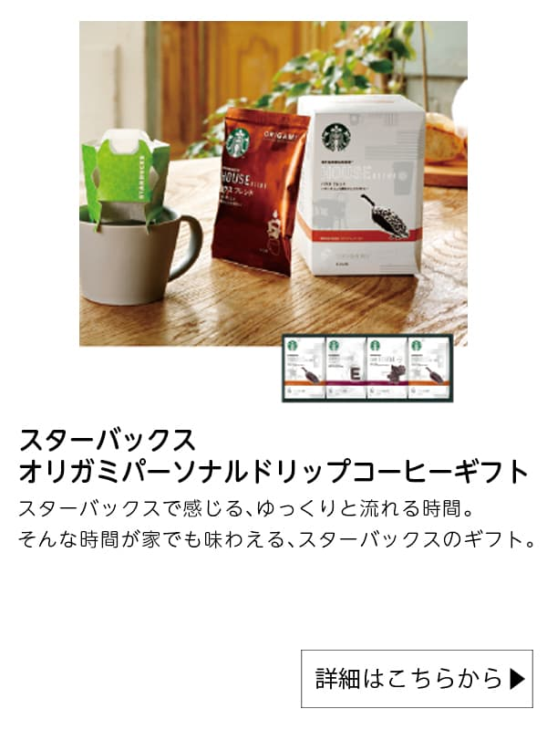 ダイエー|スターバックス オリガミパーソナルドリップコーヒーギフト