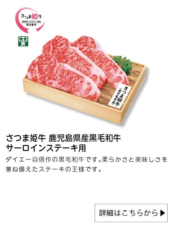 ダイエー|さつま姫牛(鹿児島県産黒毛和牛) サーロインステーキ用