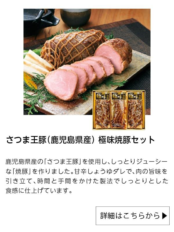 ダイエー|さつま王豚(鹿児島県産) 極味焼豚セット