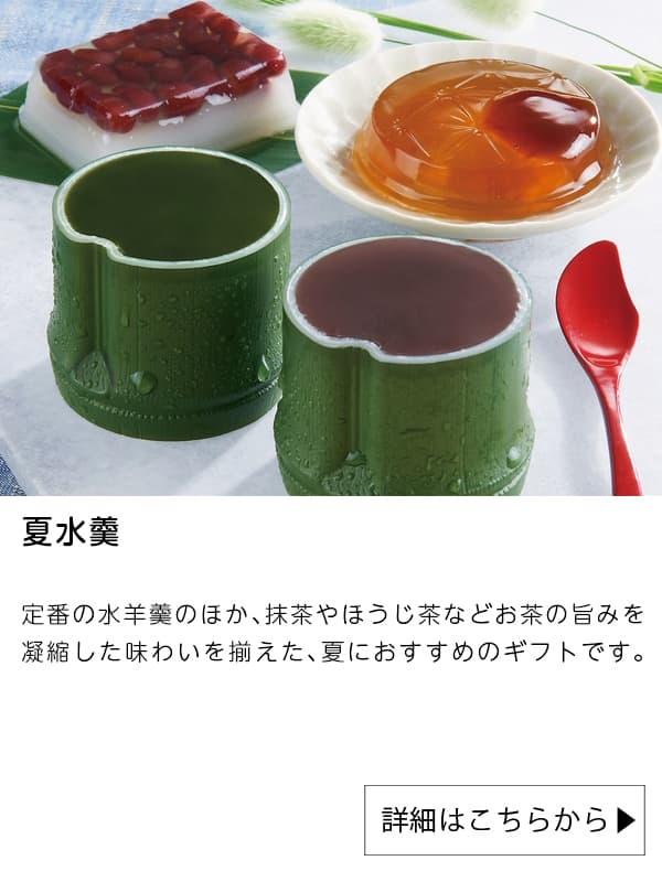 大丸松坂屋|夏水羹