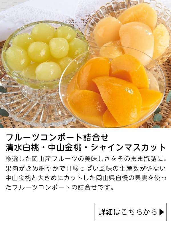 大丸松坂屋|フルーツコンポート詰合せ(清水白桃・中山金桃・シャインマスカット)