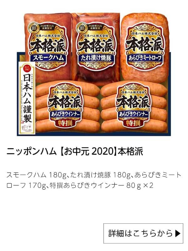 ニッポンハム 【お中元2020】本格派 RT-3B 1セット(直送品)|LOHACO(ロハコ)