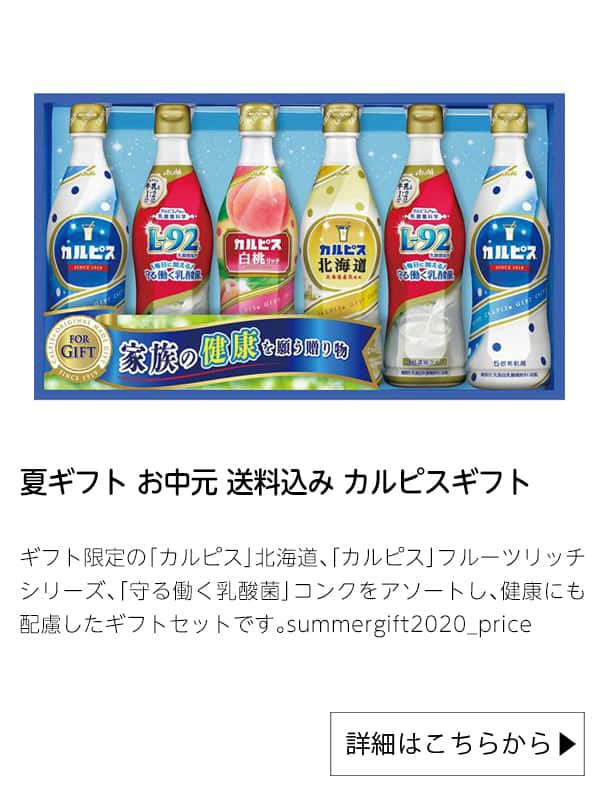 夏ギフト お中元 送料込み カルピスギフト (CK30)|LOHACO(ロハコ)