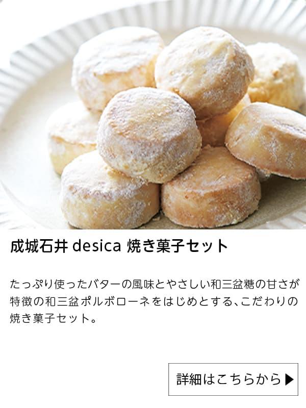 成城石井|成城石井desica 焼き菓子セット