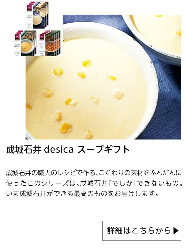 成城石井|成城石井desica スープギフト