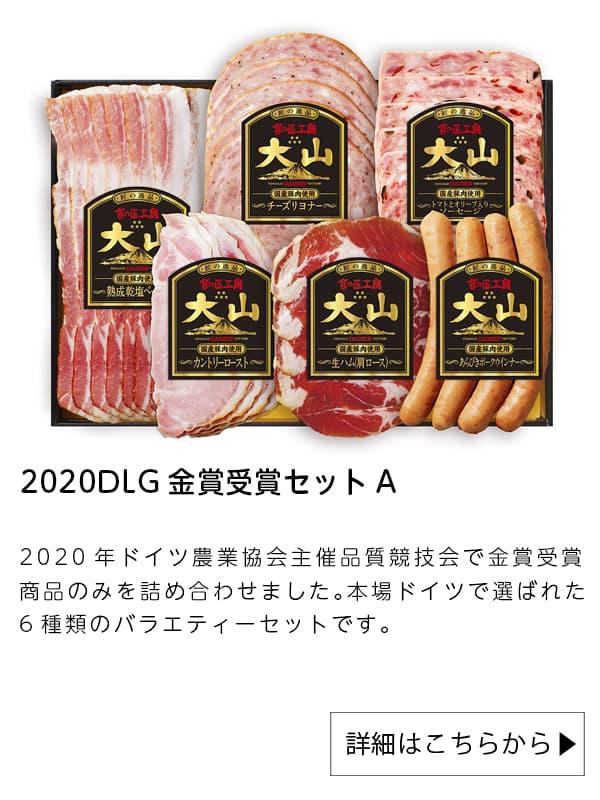 高島屋|2020DLG金賞受賞セットA DLG-132