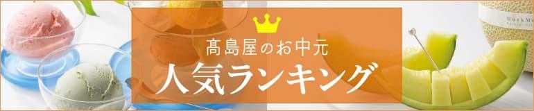 高島屋|お中元人気商品ランキング