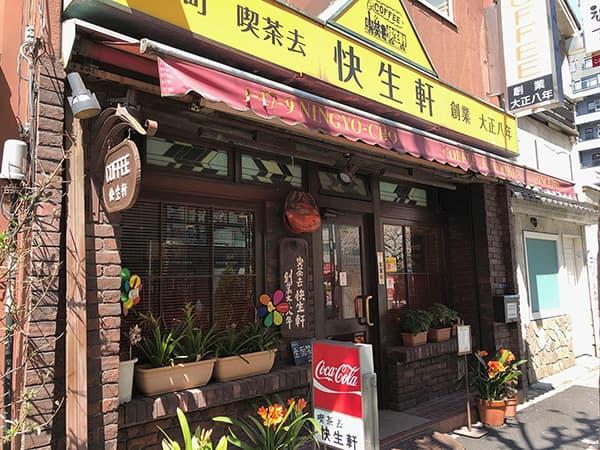 東京 人形町 喫茶去 快生軒|外観