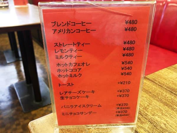 東京 人形町 喫茶去 快生軒|メニュー