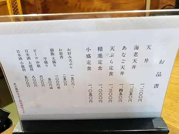 東京 人形町 天ぷら 中山|メニュー