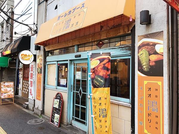 東京 神田 スープカレー屋 鴻 神田駿河台店|外観