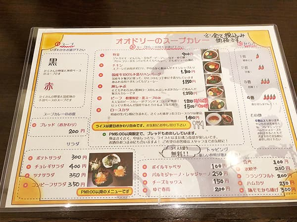東京 神田 スープカレー屋 鴻 神田駿河台店|メニュー