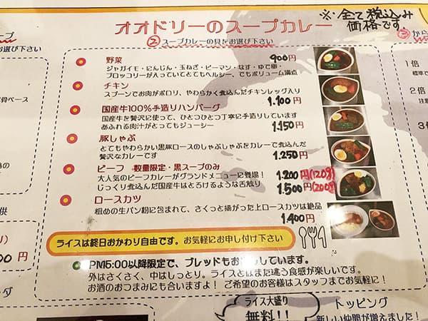 東京 神田 スープカレー屋 鴻 神田駿河台店|注文方法