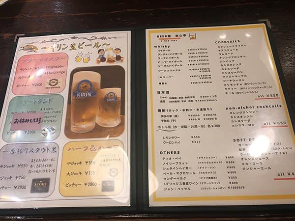 東京 神田 放心亭|メニュー