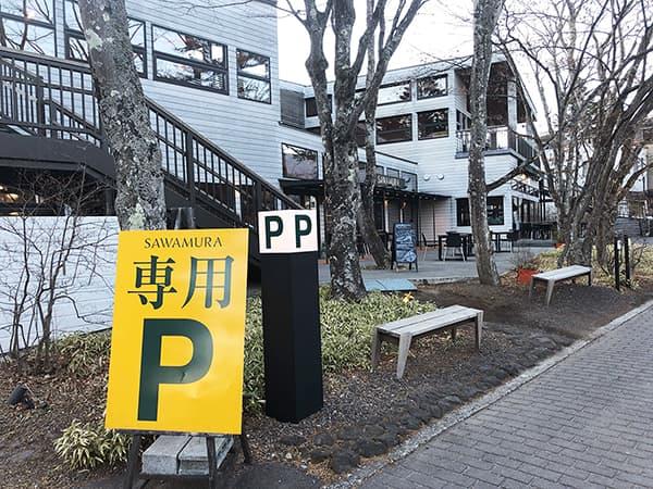 長野 軽井沢 川上庵本店|駐車場