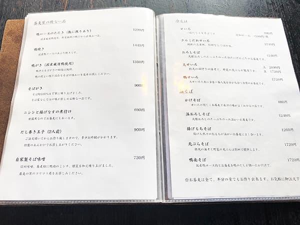 長野 軽井沢 川上庵本店|メニュー