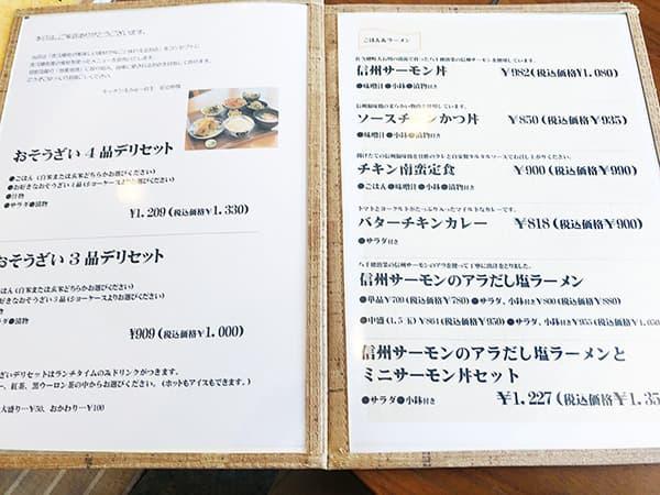 長野 佐久穂 キッチンえみゅー|メニュー