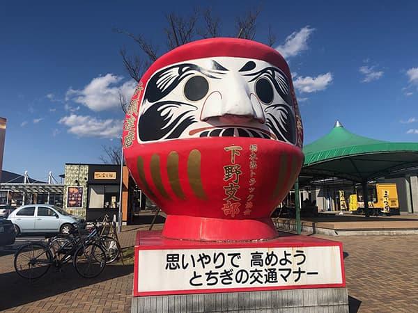 栃木 道の駅しもつけ ジェラテリア 伊澤いちご園|道の駅しもつけ