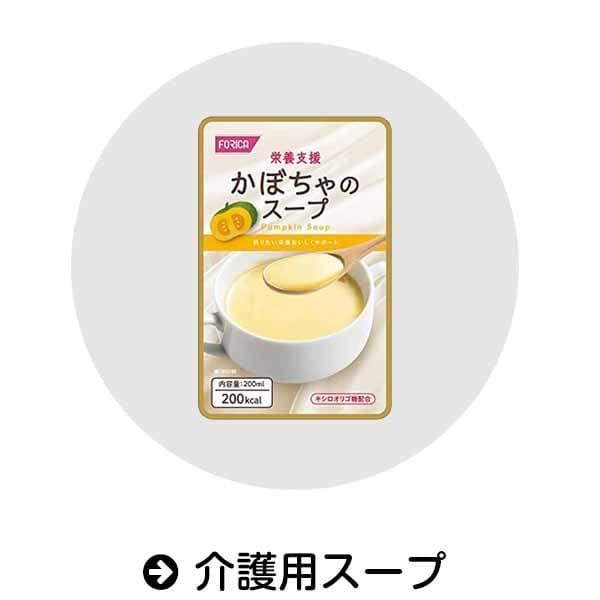 Amazon|介護用スープ