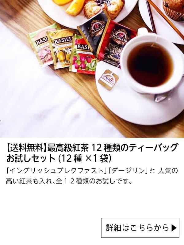 バシラーティージャパン|【送料無料】最高級紅茶12種類のティーバッグお試しセット(12種×1袋)
